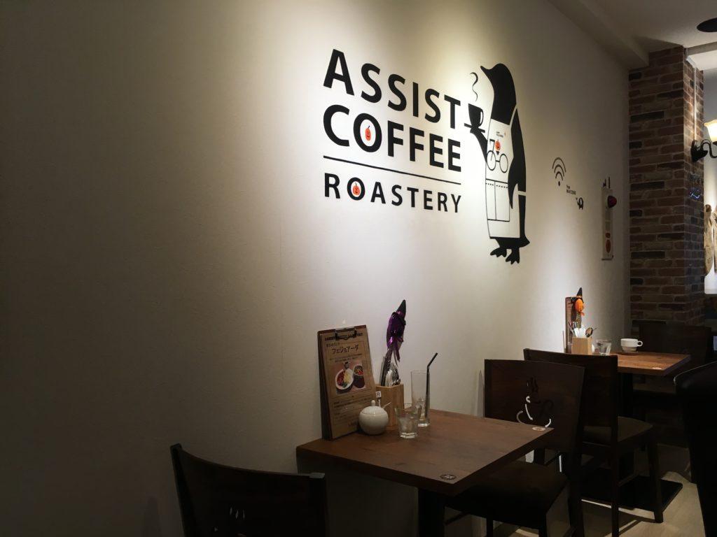 アシストコーヒーロースタリー